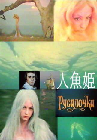 「人魚姫」表紙