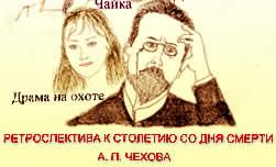 今年はチェーホフ歿後100周年にあたります